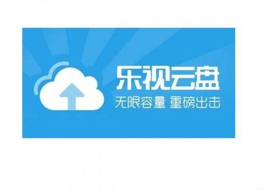 乐视云盘宣布将停止个人云盘服务