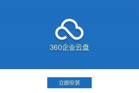 360企业云盘注册
