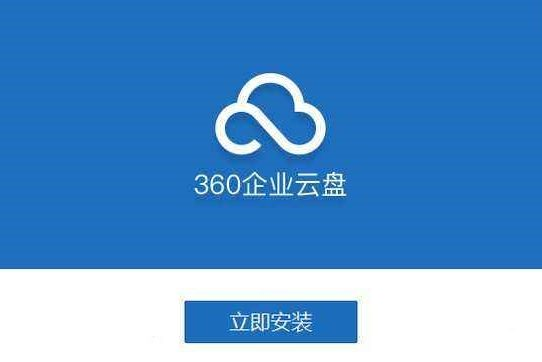 360企业网盘与360云盘有区别吗?