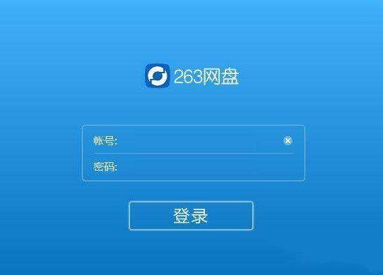 263云通信企业版下载渠道有哪些?
