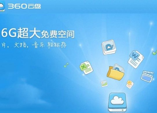 360企业网盘下载有哪些版本?
