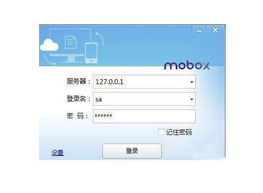 mobox网盘和亿方云企业网盘怎么选?