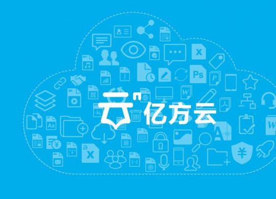 如何注册亿方云企业网盘?