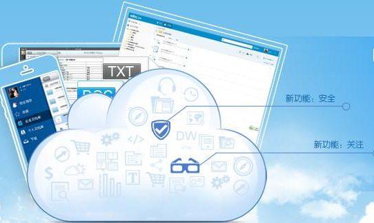 什么是云计算?edoc2企业网盘好用吗?