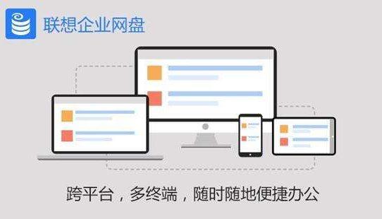 联想企业网盘用户怎么登录?