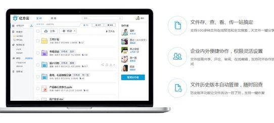 亿方云支持个人用户注册和登录吗?