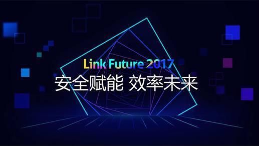 """亿方云""""Link Future 2017""""回顾:六大产品新特性震撼发布 持续引领行业创新"""
