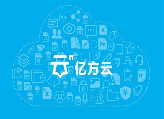 2018年企业网盘市场欣荣发展 亿方云缘何成为优秀代表?