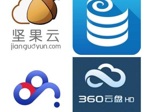 2018年中国企业网盘云盘评测