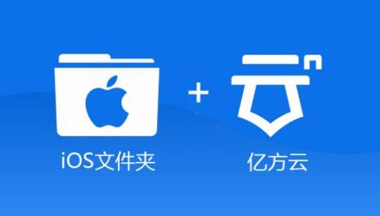 移动端适配iOS Files 如何使用亿方云更高效办公?