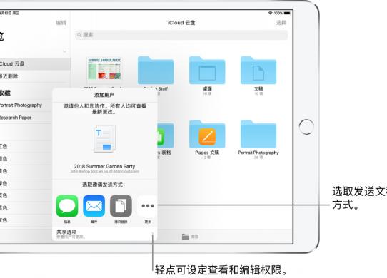 如何才能在iPad上从iCloud云盘共享文件?