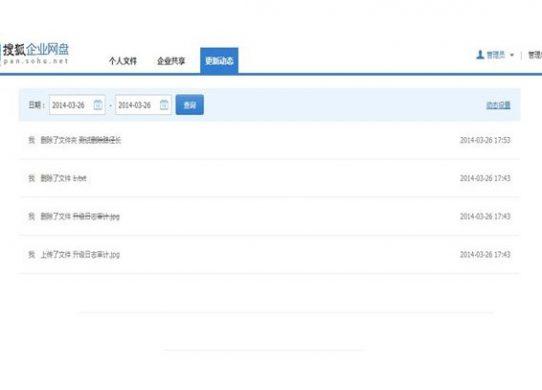 企业网盘测评:搜狐企业网盘