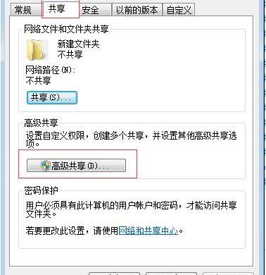 Win7操作系统如何实现文件共享?