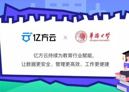 华侨大学携手亿方云,打造新一代校园云盘管理系统