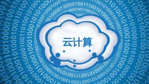 云计算是否能更好满足客户需求?